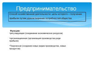 Предпринимательство Функции: регулирующая (соединение экономических ресурсов)