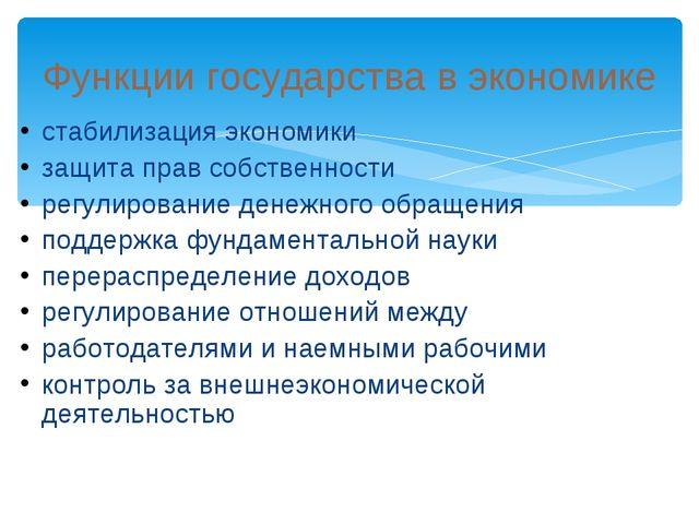 стабилизация экономики защита прав собственности регулирование денежного обра...