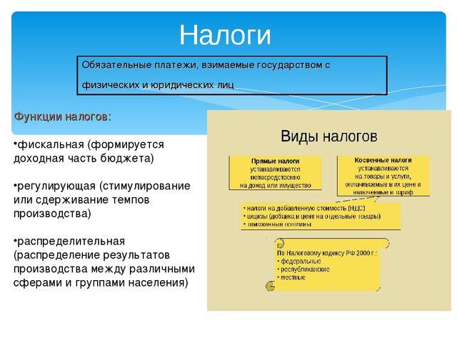 Налоги Функции налогов: фискальная (формируется доходная часть бюджета) регул...