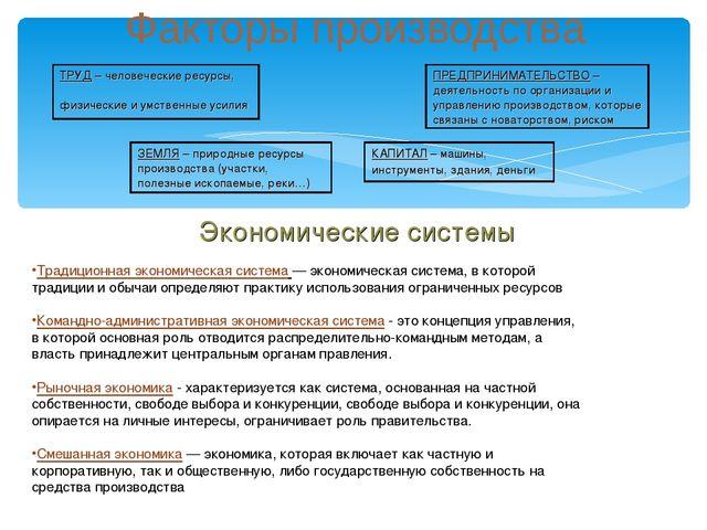 Факторы производства Экономические системы Традиционная экономическая систем...