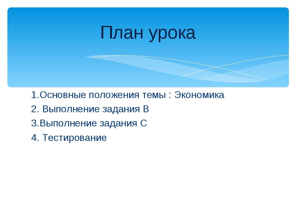 1.Основные положения темы : Экономика 2. Выполнение задания В 3.Выполнение за...