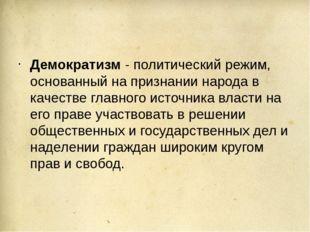 Демократизм - политический режим, основанный на признании народа в качестве