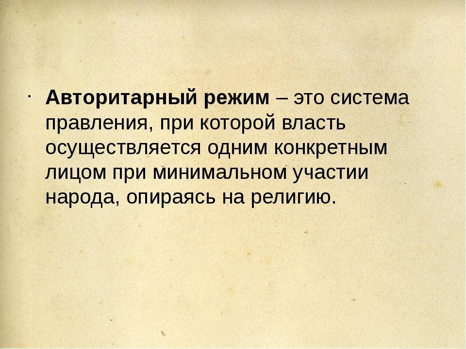 Авторитарный режим – это система правления, при которой власть осуществляетс...