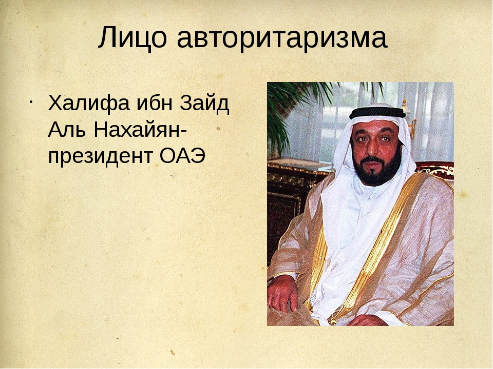 Лицо авторитаризма Халифа ибн Зайд Аль Нахайян- президент ОАЭ