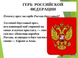 Республики вправе устанавливать свои государственные языки. Ворганах государ