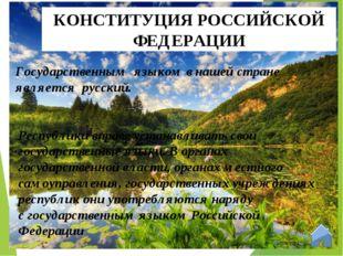 Авторами музыки и слов гимна Российской Федерации являются композитор Алексан