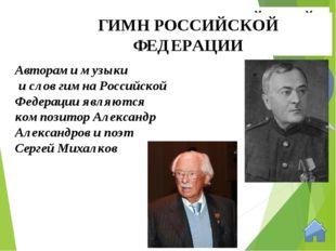 Человек, его права и свободы являются высшей ценностью нашего государства КОН
