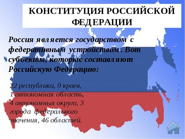 22 республики, 9 краев, 1 автономная область, 4 автономных округа, 3 города ф...