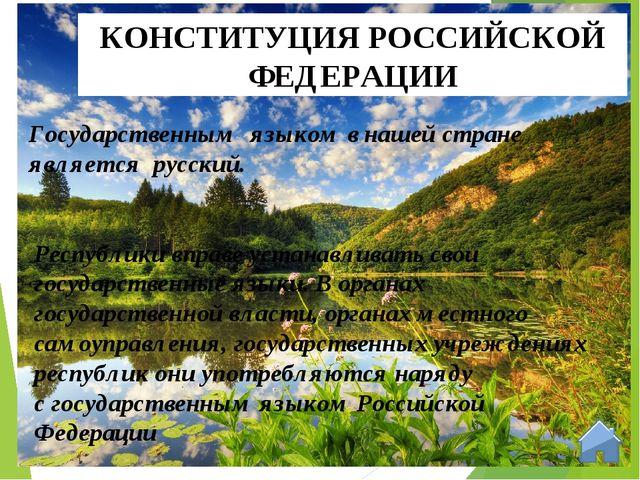 Авторами музыки и слов гимна Российской Федерации являются композитор Алексан...