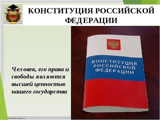Россия — уникальная по этническому составу страна, так как объединяет на свое...