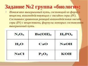 Задание №2 группа «биологи»: Покажите выигрышный путь, состоящий из формул ве