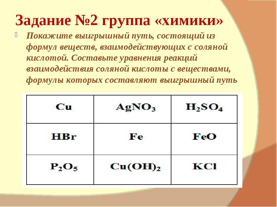 Задание №2 группа «химики» Покажите выигрышный путь, состоящий из формул веще...