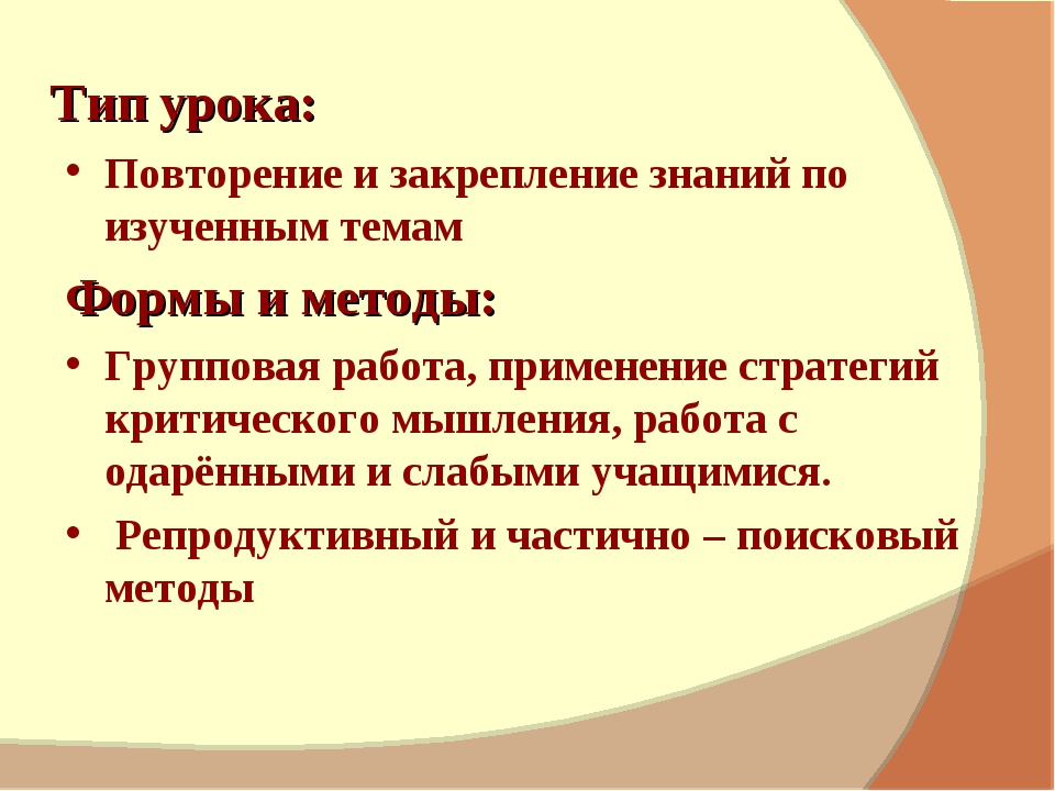 Тип урока: Повторение и закрепление знаний по изученным темам Формы и методы:...