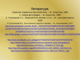 Литература. 1)Краткий справочник фотолюбителя. – М.: Искусство, 1984 2. Азбук