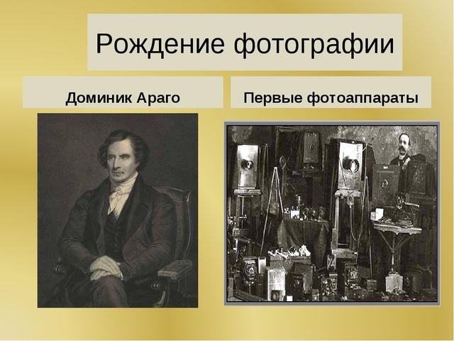 Рождение фотографии Доминик Араго Первые фотоаппараты