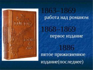 1863–1869 работа над романом 1868–1869 первое издание 1886 пятое прижизненно
