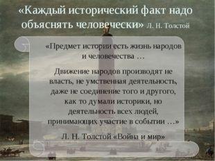 «Каждый исторический факт надо объяснять человечески» Л. Н. Толстой «Предмет