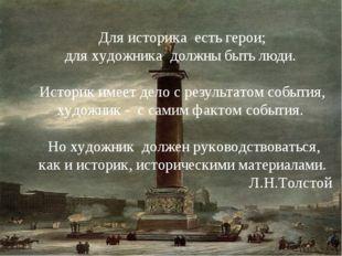 Для историка есть герои; для художника должны быть люди. Историк имеет дело
