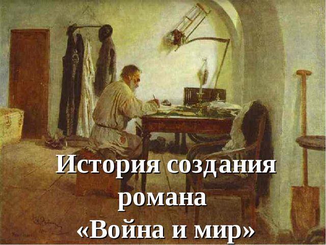 История создания романа «Война и мир»
