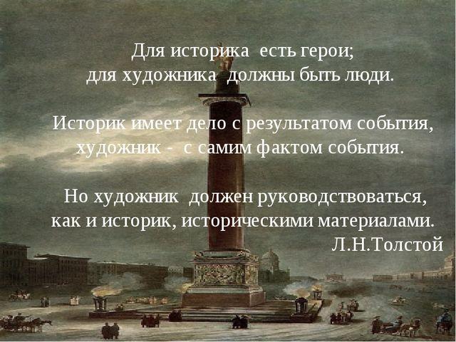 Для историка есть герои; для художника должны быть люди. Историк имеет дело...