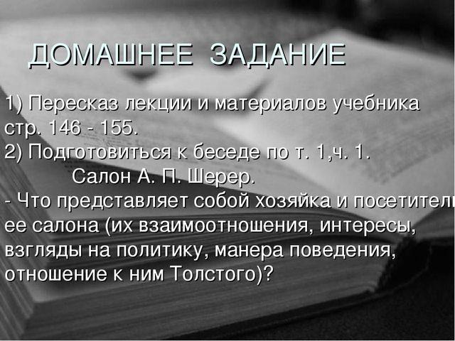 ДОМАШНЕЕ ЗАДАНИЕ 1) Пересказ лекции и материалов учебника стр. 146 - 155. 2)...