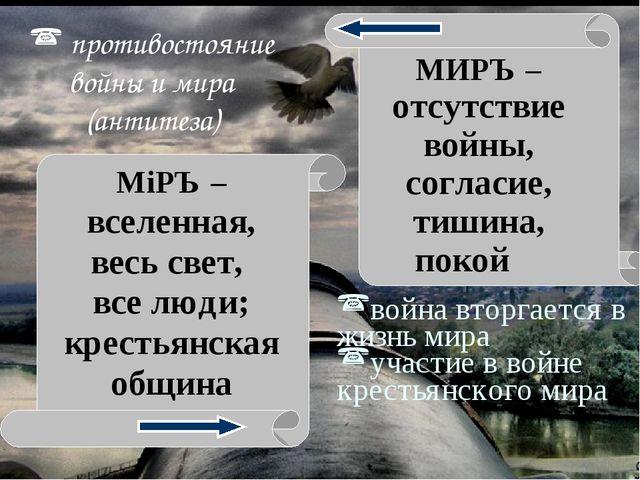 МiРЪ – вселенная, весь свет, все люди; крестьянская община МИРЪ – отсутствие...