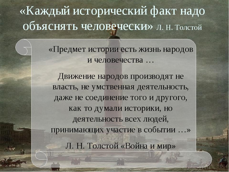 «Каждый исторический факт надо объяснять человечески» Л. Н. Толстой «Предмет...