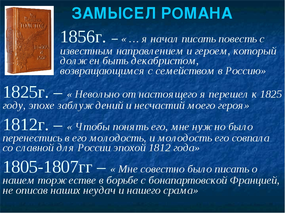 ЗАМЫСЕЛ РОМАНА 1856г. – « … я начал писать повесть с известным направлением...