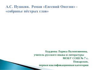 Бурдеева Лариса Валентиновна, учитель русского языка и литературы МОБУ СОШ №