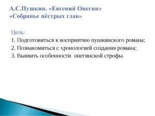 Цель: 1. Подготовиться к восприятию пушкинского романа; 2. Познакомиться с хр