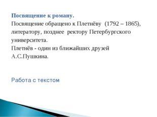 Посвящение к роману. Посвящение обращено к Плетнёву (1792 – 1865), литератору