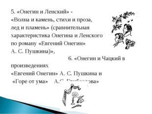 5. «Онегин и Ленский» - «Волна и камень, стихи и проза, лед и пламень» (сравн