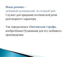 Язык романа – любимый пушкинский 4-стопный ямб. Служит для придания поэтическ