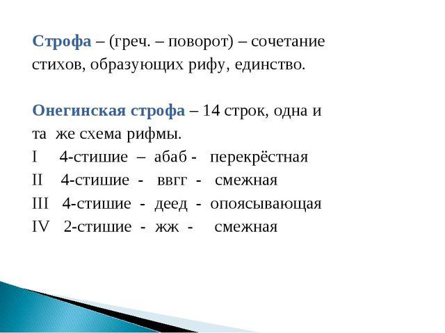 Строфа – (греч. – поворот) – сочетание стихов, образующих рифу, единство. Оне...