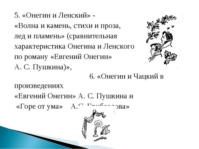 5. «Онегин и Ленский» - «Волна и камень, стихи и проза, лед и пламень» (сравн...