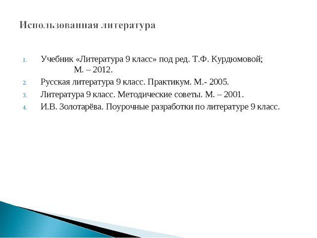 Учебник «Литература 9 класс» под ред. Т.Ф. Курдюмовой; М. – 2012. Русская лит...
