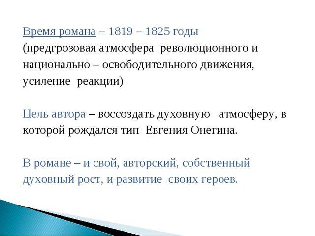 Время романа – 1819 – 1825 годы (предгрозовая атмосфера революционного и наци...