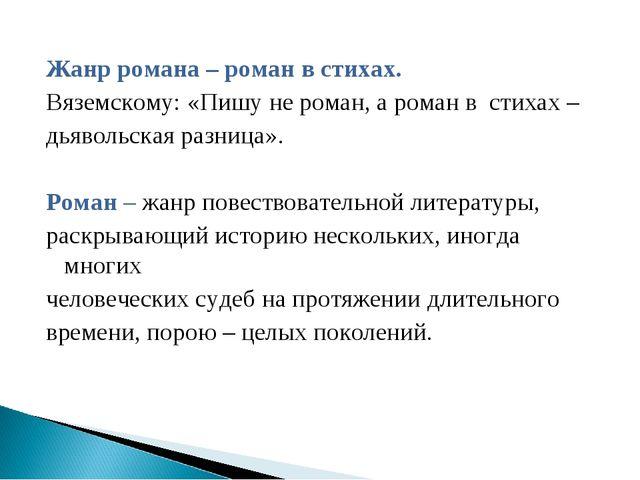 Жанр романа – роман в стихах. Вяземскому: «Пишу не роман, а роман в стихах –...