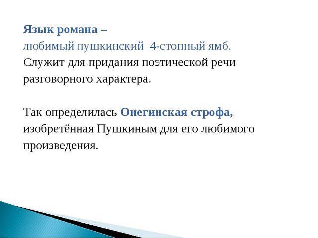 Язык романа – любимый пушкинский 4-стопный ямб. Служит для придания поэтическ...