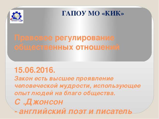 Правовое регулирование общественных отношений 15.06.2016. Закон есть высшее п...