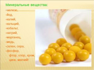 Минеральные вещества: -железо, -йод, -калий, -кальций, -кобальт, -натрий, -ма