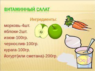 Ингредиенты: морковь-4шт. яблоки-2шт. изюм-100гр. чернослив-100гр. курага-10