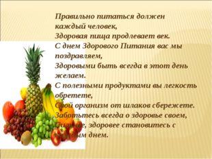 Правильно питаться должен каждый человек, Здоровая пища продлевает век. С дне