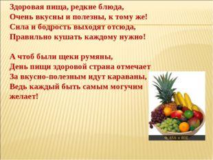 Здоровая пища, редкие блюда, Очень вкусны и полезны, к тому же! Сила и бодрос