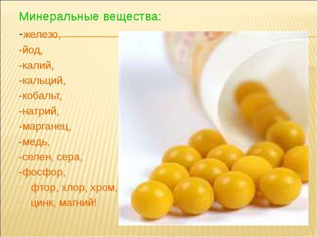Минеральные вещества: -железо, -йод, -калий, -кальций, -кобальт, -натрий, -ма...
