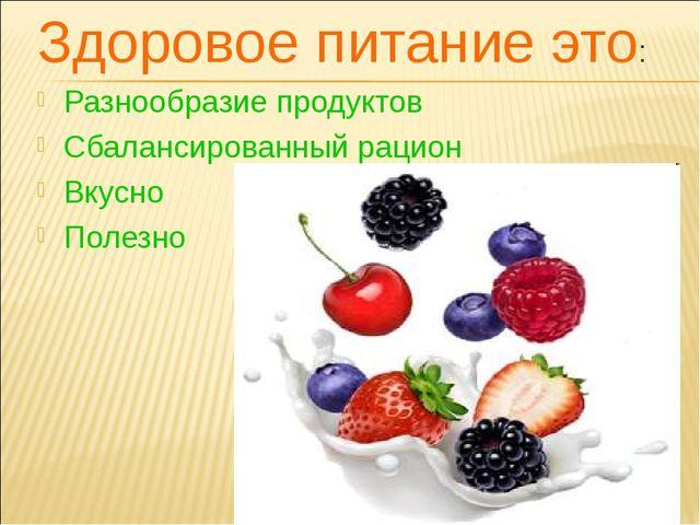 Здоровое питание это: Разнообразие продуктов Сбалансированный рацион Вкусно П...