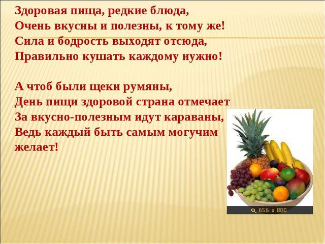 Здоровая пища, редкие блюда, Очень вкусны и полезны, к тому же! Сила и бодрос...