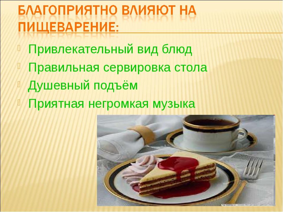 Привлекательный вид блюд Правильная сервировка стола Душевный подъём Приятная...