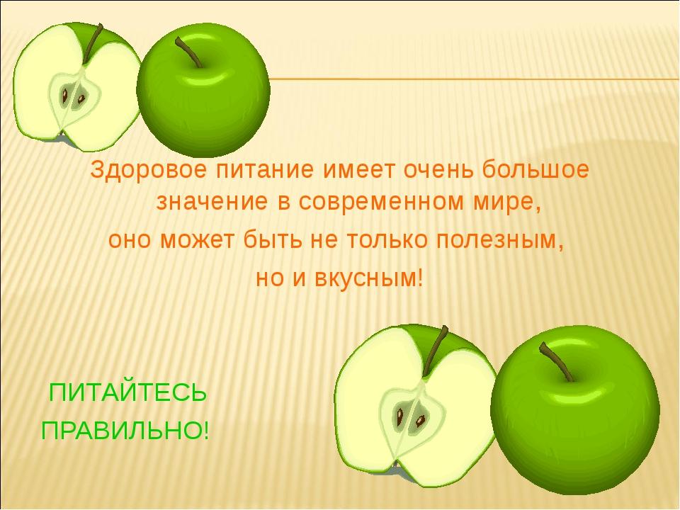 Здоровое питание имеет очень большое значение в современном мире, оно может б...