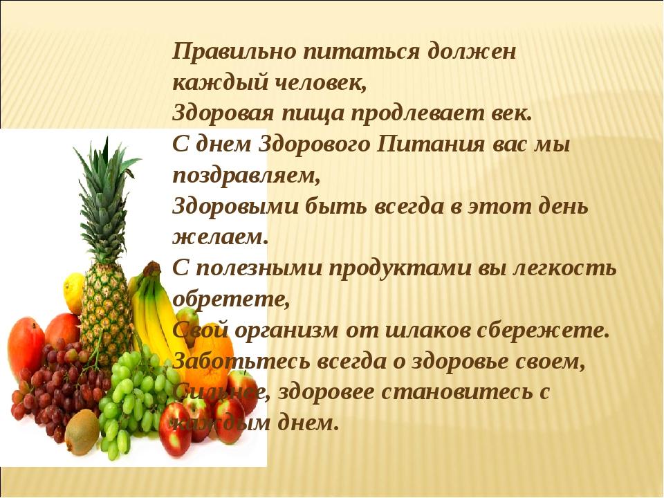 Правильно питаться должен каждый человек, Здоровая пища продлевает век. С дне...